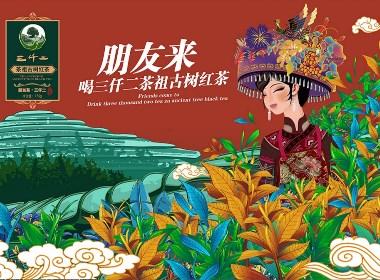 黑森林设计茶叶包装:阿诗玛大金叶多泡系列包装
