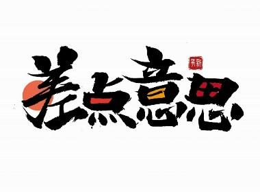 手写字体设计(第16回 德云社)