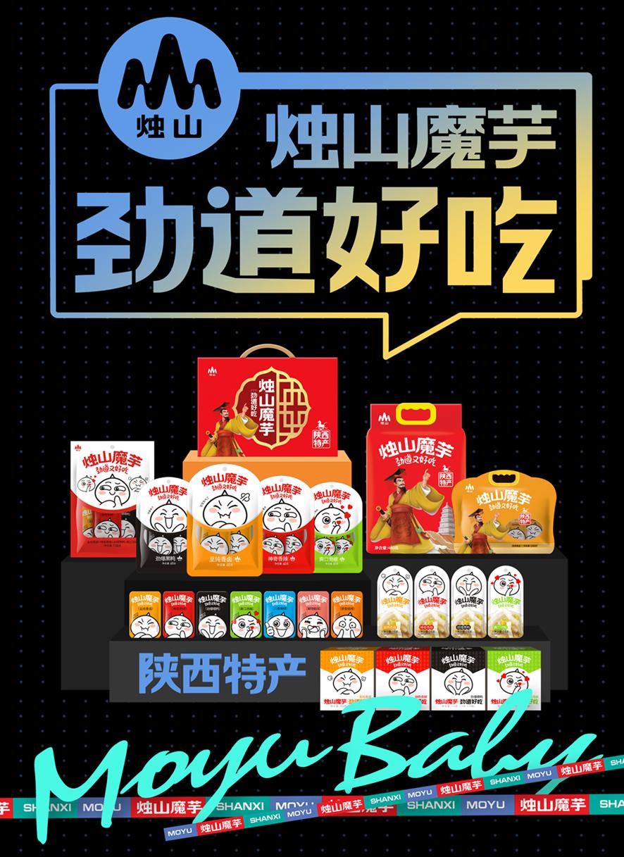 烛山魔芋-雪魔芋-素毛肚(陕西美食)休闲食品包装设计