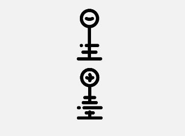 字体设计Ⅱ