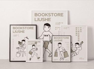 未来如果想开一家书店取名就叫【柳舍书屋】