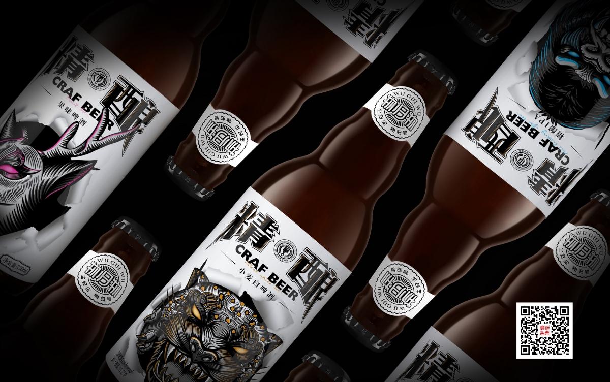 物归物精酿啤酒×啤酒包装