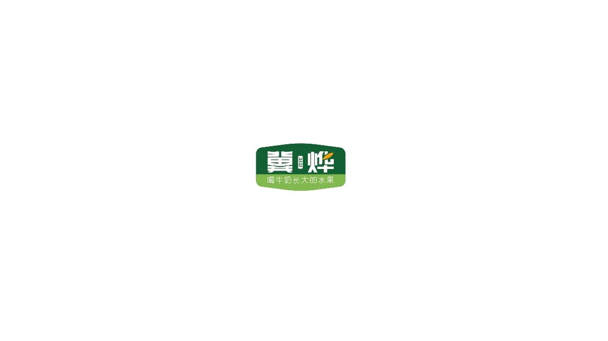 冀烨果牧基地产品包装设计