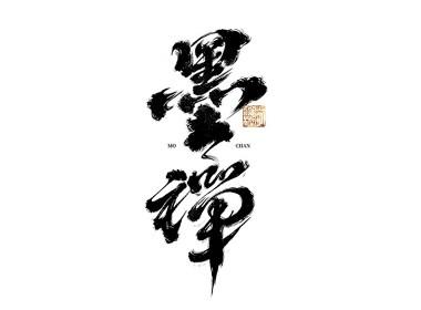 中國漢字記 ? 依然浚