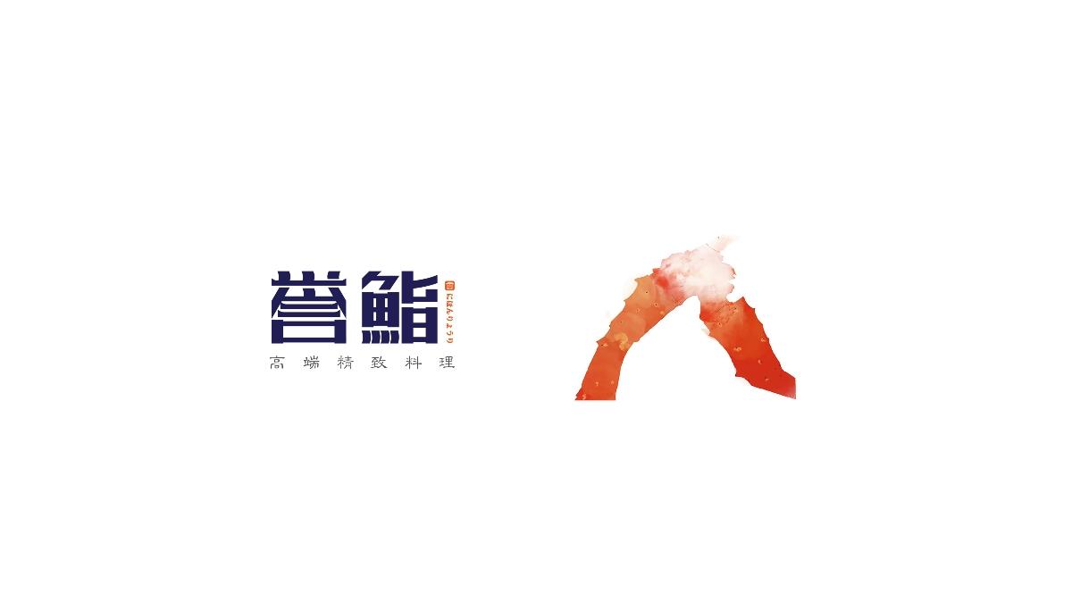 高端精致日式料理丨誉鮨