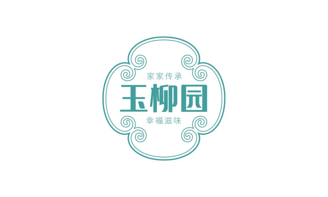 玉柳园调味料—徐桂亮品牌设计