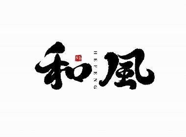 手写字体设计(第17回)