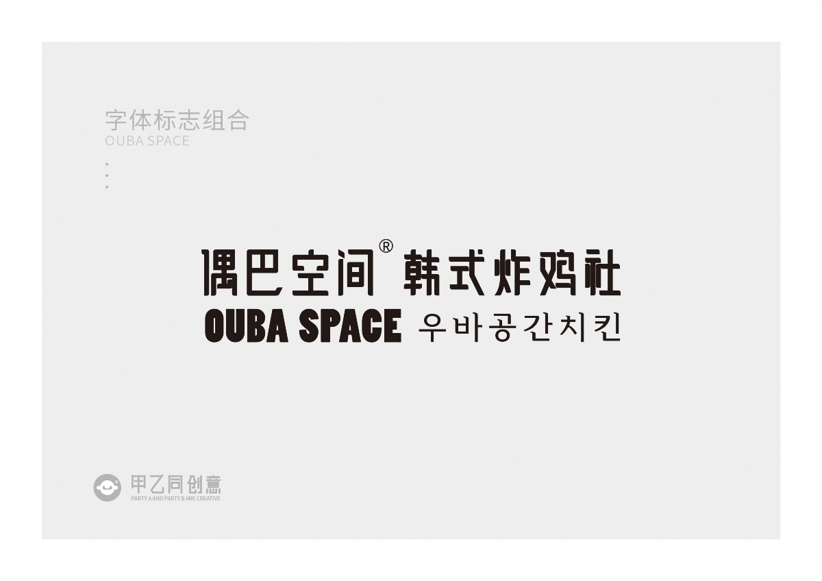 偶巴空间韩式炸鸡社品牌VI形象设计