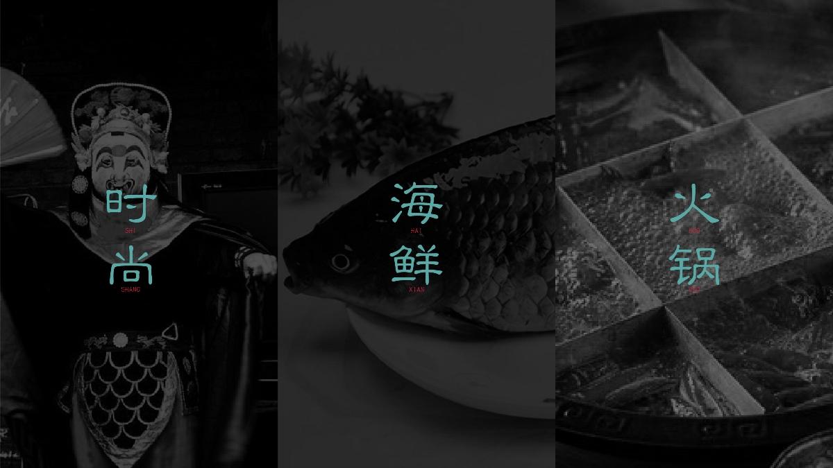 火锅品牌/餐饮品牌火锅logo火锅VI