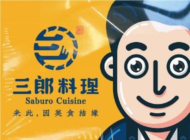 三郎料理 / 日式料理品牌設計