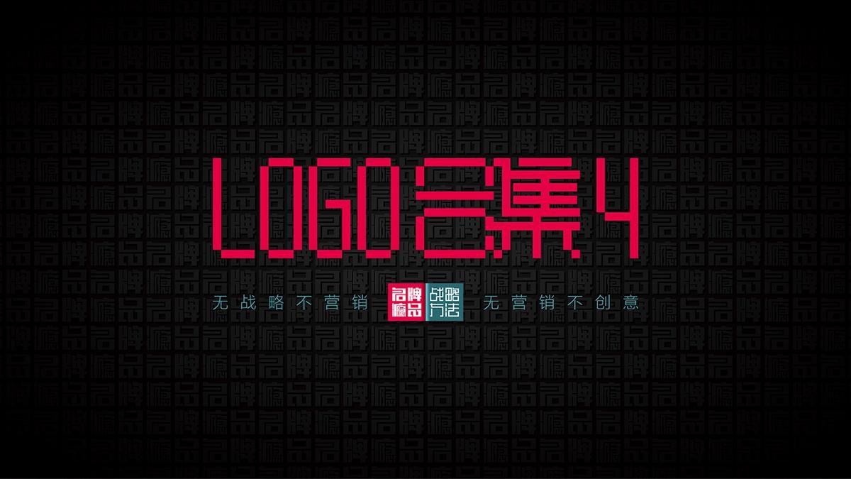 名牌瘾品LOGO合集4