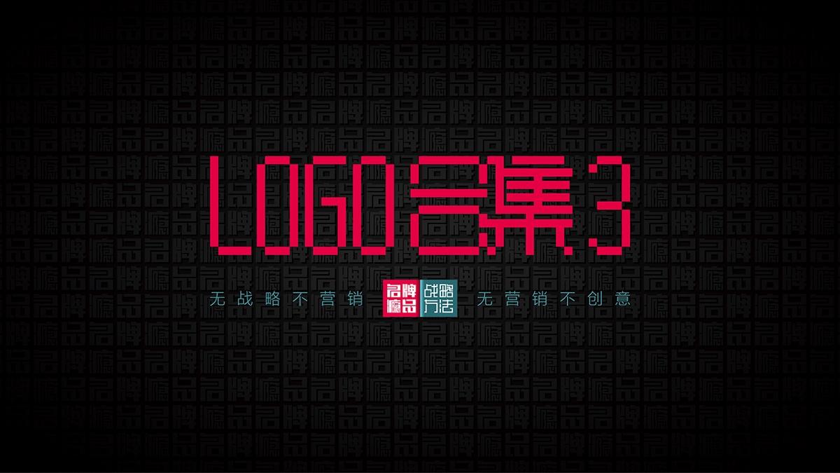 名牌瘾品LOGO合集3