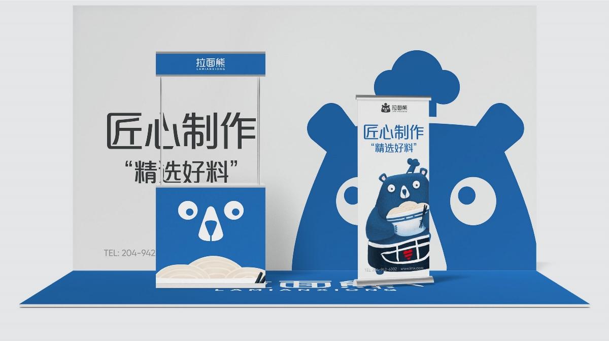 餐饮标志-拉面熊LOGO