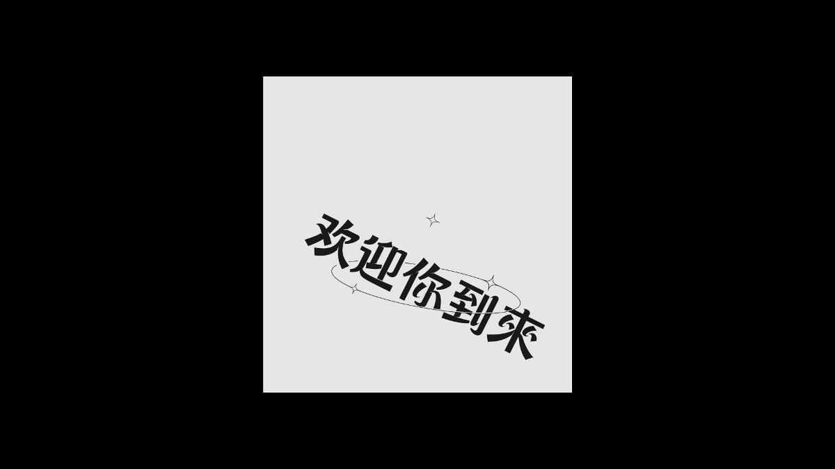退步集-我的字体日常