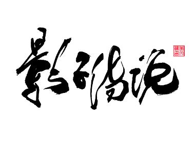 書法字體第18回
