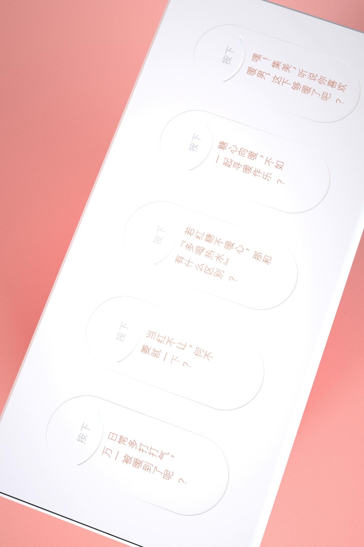 皆行案例   婠派替,红糖姜茶创意包装设计