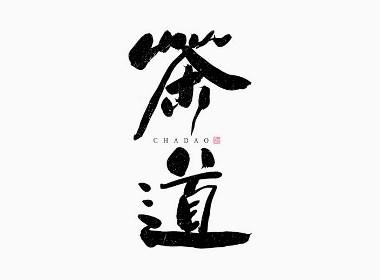 斯科/手写字型设计/中国十大国粹