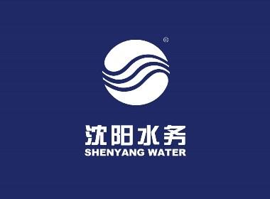 点钰品牌设计作品--沈阳沈阳水务集团