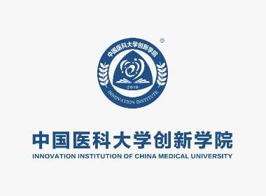 点钰品牌设计作品--中国医科大学创新学院