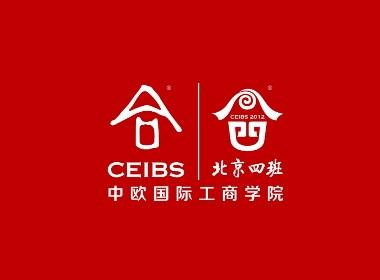 点钰品牌设计作品---中欧国际工商学院北京四班