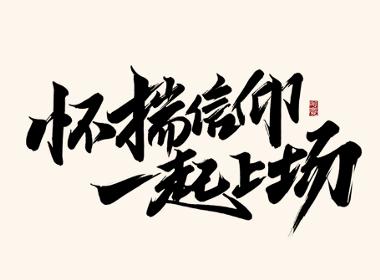 阿庆手写游戏字体设计展示