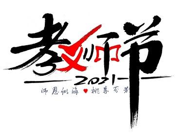 千江字體設計第75集