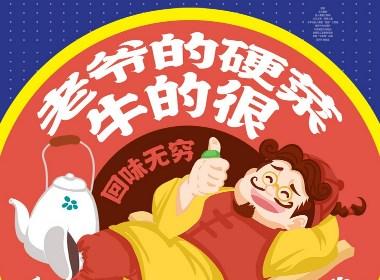 大班指品牌丨牛肉丨灯影牛肉丨特产伴手礼丨包装设计