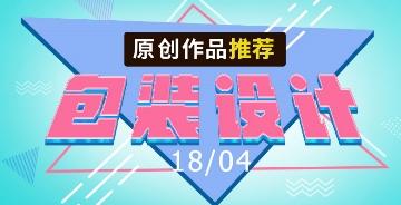 2018年4月:包装香港王中王资料《原创推荐》
