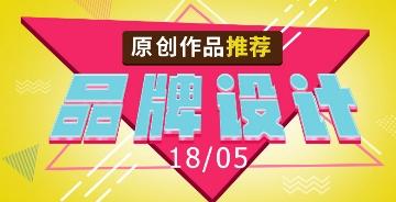 2018年5月:品牌香港王中王资料《原创推荐》