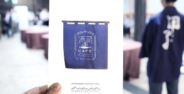 Sakagura Cafe 酒窖咖啡馆品牌形象设计