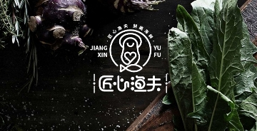 匠心農夫、匠心漁夫logo設計