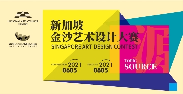 新加坡金沙艺术设计大赛