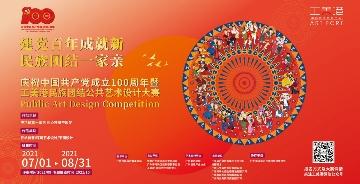慶祝中國共產黨成立100周年暨工美港民族團結公共藝術設計大賽