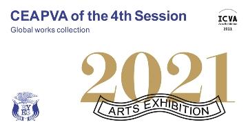 2021 CEAPVA 亚太视觉艺术交流展