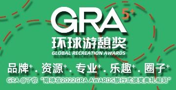 2022 GRA AWARDS环球游憩奖