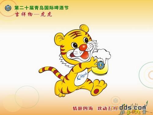"""第二十届青岛国际啤酒节吉祥物""""虎虎""""首次亮相"""