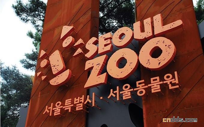 首尔动物园视觉形象设计