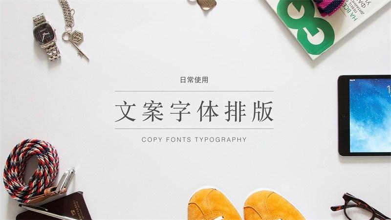 想做出高大上的海报/ppt?-中国设计网