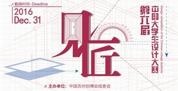 第六届中国大学生设计大赛