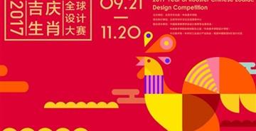 2017鸡年全球吉庆生肖设计大赛
