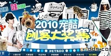 2010年宠酷网刨客大奖赛启动