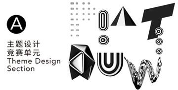 设计大赛 | 2016白金创意国际大学生平面设计大赛