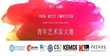 2017 GAMMA 青年艺术家大赛