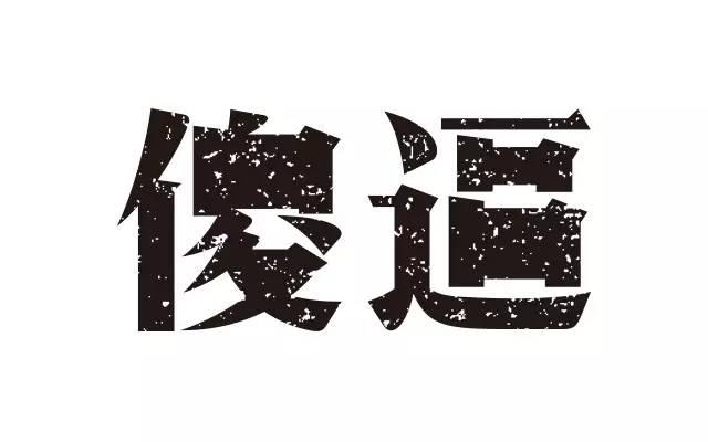 比较实用的字体设计技巧