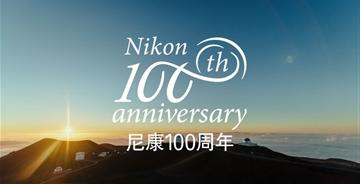尼康正式发布100周年纪念LOGO