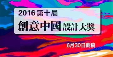 """2016第十届""""创意中国""""设计大奖 征稿章程"""