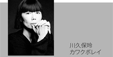 """川久保龄""""2015年全球服装流行趋势"""""""