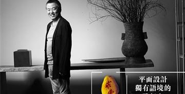 韩家英-平面设计独有语境的践行者