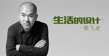 生活的设计--陈飞波