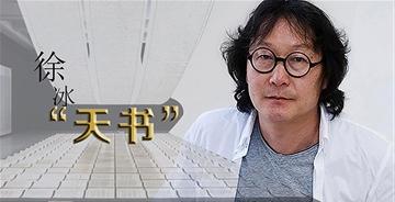 """徐冰""""天书""""欣赏"""